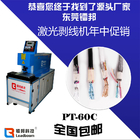 Laser Stripping Machine For Copper Wire / Electrical Scrap Wire LB - PT60B