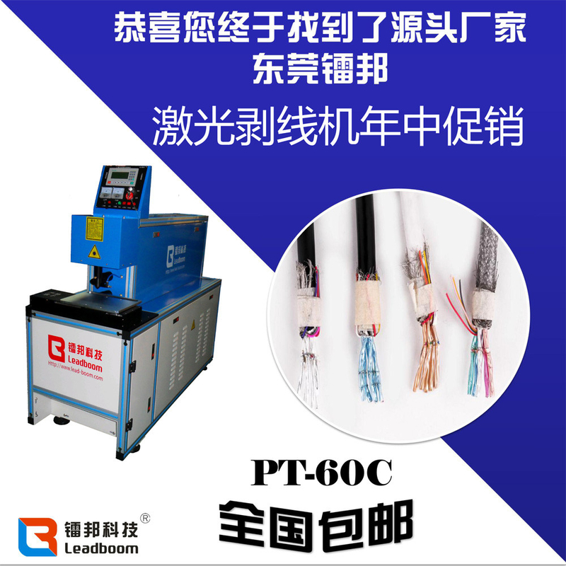 High Precision  Wire Cable Stripping Machine , Copper Wire Stripper Machine CE