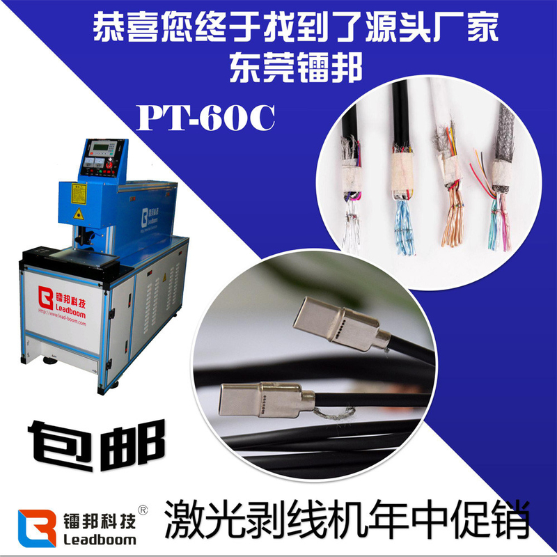 Wire Cutting Stripping Machine , Cable Stripping Equipment Water Cooling