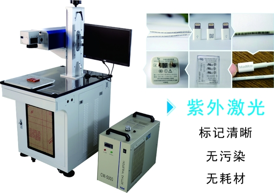 Glass Ultraviolet Laser Marking Machine / Stripping Machine 1100 * 630 * 1380mm